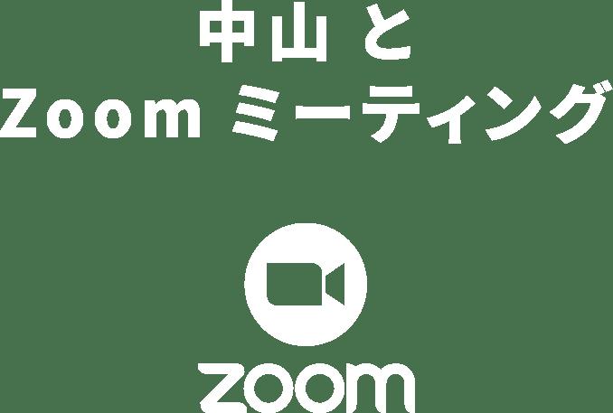 中山とZoomミーティング