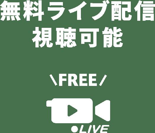 無料ライブ配信視聴可能