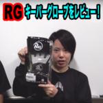 RG(アールジー)の最新GKグローブをレビュー!
