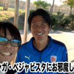 京都サンガのトップチーム・大阪ベジャビスタGKスクールにお邪魔しました!