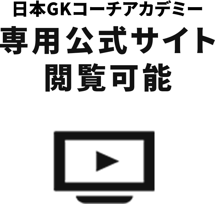 日本GKコーチアカデミー専用公式サイト閲覧可能