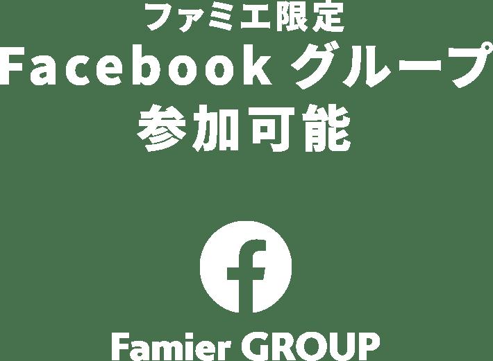 ファミエ限定Facebookグループ参加可能
