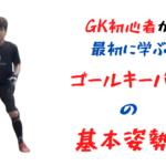 小学生ゴールキーパー必見!GKが爆発的に動き出せる基本姿勢