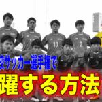 全国高校サッカー選手権大会1回戦・東福岡高校vs浦和南高校のゴールキーパーを分析!