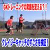 GKトレーニングの常識を変えるクレイジーキャッチのすごさを検証してみた!
