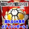 地味なキャッチング練習にスパイスを!GK専用キャッチングに特化したけれるメディシンボールのPENTA600!
