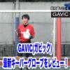 GAVIC(ガビック)の最新GKグローブをレビュー!