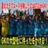 172cmGKが制した日本クラブユース! GKの大型化に待ったをかける!!