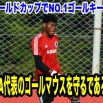 近い将来、A代表のゴールマウスを守るであろう逸材?! 鈴木艶彩のU-17ワールドカップでの圧巻のプレーをチェック!!