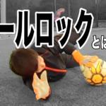 【ボールロック】という技術で、ダイビング時のファンブルを限りなく無くせる!!