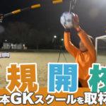 山本GKスクール姫路 & fujio GPTの兵庫県姫路市がアツイ!!