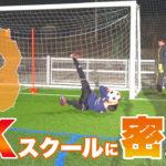 IBUKI GKスクール能登川校を2020年4月に開校する滋賀県初のゴールキーパースクール・IBUKI GKスクールを取材!