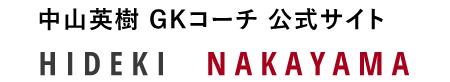中山英樹 GKコーチ 公式サイト