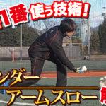 14秒で日本を地獄に落とし込んだゴールキーパーの攻撃技術とは?! アンダーアームスローは試合で一番使う技術?!
